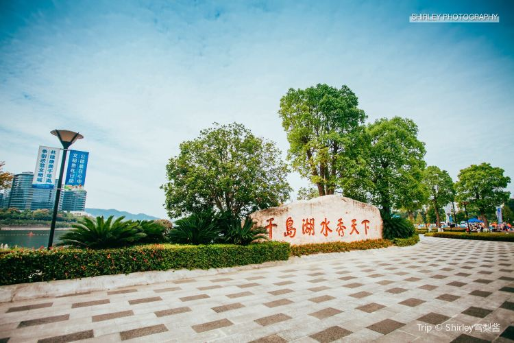 Qiandaohu Xiushui Square1