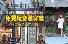 横店最适合拍照的香港街,连服装都能免费借!  去了几次横店影视城,还第一次去广州街香港街,绝对的拍照