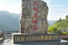 恩施大峡谷-七星寨景区(一)
