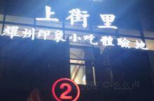 铜川耀州夜景