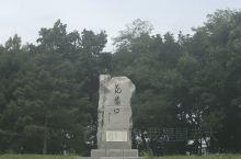 花园口遗址,甲午战争的时候,日本就是从这里登陆的,没费一兵一炮。勿忘国耻。