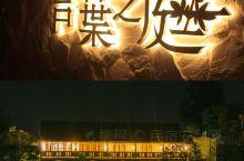 言叶之庭是一部治愈系日漫的名字 同时,在中国安吉·言叶之庭 是一家浪漫的民宿之名 - 安利菌来到安吉