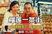 吃遍榴莲一条街,10块钱3个你说兴奋不兴奋?有传闻,新加坡惊现5块钱猫山王榴莲。作为榴莲的忠实爱好者