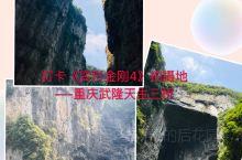 武隆三生桥