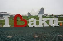 巴库,阿塞拜疆。一个落地签20美元的地方,说真的,首都没什么逛的,估计快的话,一天就OK了。如果作为