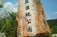 位于福泉黄丝的湿地公园,风景打造的还是不错的,可以去河边玩,也可以烧烤,村庄逛逛