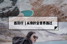 稻城     雪域佛国,最后的香格里拉,星球上最后一片净土   从一部电影开始稻城亚丁走进了人们的视