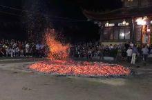 磐安炼火,古老神秘的民俗!起源于先民对火的崇拜。磐安 在每年重阳节都有炼火表演。