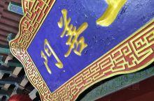 """在河南省开封市清明上河园里里的""""上善门""""俯瞰整个园区"""