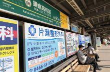 镰仓高校特殊的情结,到了东京羽田机场直奔镰仓。天气不错 刚好时间也不赶回从镰仓站下车沿着海岸线步行到
