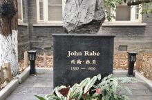 """被称为""""中国辛德勒""""的南京国际安全区主席德国人约翰•拉贝的故居位于南京市鼓楼区小粉桥1号,今南京大学"""