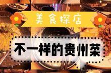 上海美食探店 | 贵州菜吃出品质与精致:山石榴  餐厅开在上海茂名北路弄堂,周围是各种酒吧餐厅和甜品