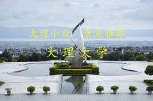 大理小众景点推荐 云南一直以来都享受着人们的宠爱,这其中,有着悠久历史和美妙风景的大理,更是受到男女