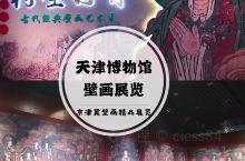 天津博物馆又一力作展览-京津冀三地壁画展览,此次展览无论从布展还是从选择题材上来讲都不愧是一次精品展