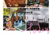 小樽JR站旁三角海鲜市场 一定不要错过 就在JR站旁边 海鲜比札幌海鲜市场更便宜 现点现杀的海鲜 帝