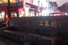 慈溪上林坊步行街