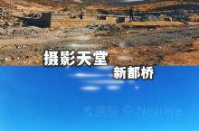摄影天堂-新都桥  新都桥处在川藏线南北分叉路口,康定县境西部,距县城81公里,海拔约3300米,并