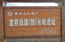宜君战国魏长城