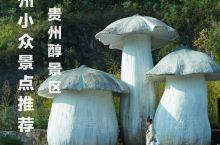 贵州小众景点推荐   走进童话般的蘑菇房  【贵州醇景区】可以说是兴义人民的后花园 外地游客不是很多