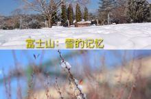 富士山·雪的记忆  小雪节气里回忆日本富士山夺目的雪花 时间:2016年2月  东京包车阿尔法前往富