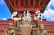 巴德岗旅游攻略 巴德岗(读作巴克塔普尔,中国人简称为巴德岗)位于尼泊尔首都加德满都以东约14公里,为