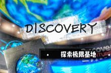 带你解锁全球首个Discovery探索极限基地 曾经一段时间都沉迷于看Discovery。这个作为这