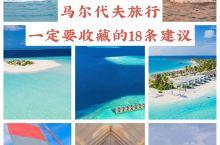马尔代夫旅行一定要收藏的18条建议,新手必备 选岛篇 🌊一定要选个配套齐全的大岛 马代是一个岛上一个