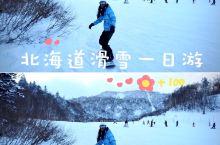 北海道拥有滑雪天堂的美誉,作为一名南方孩子从小到大最向往的就是去到一个白雪皑皑的世界,去尽情的玩雪