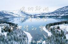 新疆·喀纳斯冬季旅行超详细攻略 零下二十度,喀纳斯怎么玩? 11月以后,喀纳斯湖开始慢慢结冰,山上的