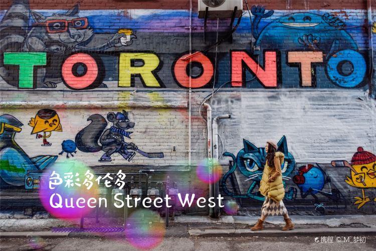 West Queen West1