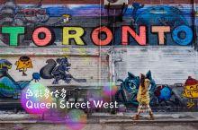 多伦多色彩最丰富的街区老城区的瑰宝皇后西街 每个城市都有一座老城区,不仅是整个城市最初的起源地,也保