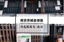 """探访宫城县酒造 佐浦""""浦霞"""" 宫城县盛产稻米,在清酒的酿造上也很有名,拥有数家历史悠久的酒造,其中就"""