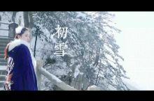 地点:洛阳老君山 厚厚的积雪,零星飘落的雪花,这个冬天即将过去啦,春暖花开时,我又在哪个地方拍视频呢