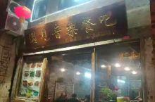 这家店真的不错,做的是两广菜。 人均消费: 40元左右