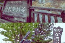 日本北海道最好的温泉在【登别】,踏出JR【登别站】一股刺鼻的硫磺味扑面而来。这个城市很小,只要的资源