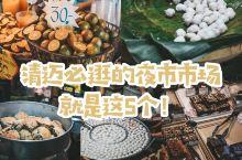 泰国 | 清迈必逛的5大夜市、市场都在这里啦 买买买,吃吃吃!解锁清迈不能错过的五大市场!到清迈旅行