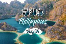 菲律宾旅行VLOG,坐螃蟹船探秘最美海岛巴拉望,有人说这里是全世界最美的海岛。巴拉望岛上自然生态完好