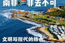【在原始与现代的融汇中体验南非的野蛮与温柔 】  南非既原始,又现代,既贫穷,又富贵。很多东西就像他