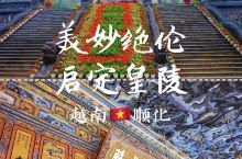 参观越南最精致的皇陵启定皇陵犹如置身一座欧洲城堡 推荐理由: 对于生长在千年古城西安的我来说,可以说