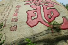 """《乙未邹城峄山》2015.7月底。 峄山又名""""邹峄山""""、""""邹山"""" 、""""东山"""",海拔582.8米,是我"""