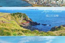 能不能给我一首歌的时间,让我在这静静地多看两眼!  去之前,就知道作为济州岛招牌景点的城山日出峰很美