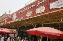 网红烤包子 和田·新疆