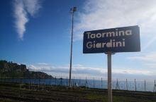 陶尔米纳的火车站,这里离小镇还有10多分钟的路程,可以打车也可以坐巴士前往!