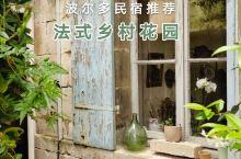 民宿   波尔多 住进艺术感的法式庭院 去年暑假去波尔多品酒,住在一家有花园的老建筑里,房东把家装点