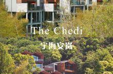 国内第一家The Chedi 宁海安岚 国内最棒的温泉酒店(没有之一)    第篇-酒店客房体验 大