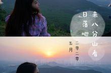 『武汉拍照圣地』来八分山看日落吧! 武汉解封之后,在家关了七十几天的宝宝们都想散散心了 我找到一个,