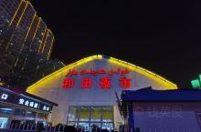 和田夜市 物价超级便宜!! 沙冰超级推荐!!  现在很多城市都没有夜市了,总觉得夜市是城市文化的组成