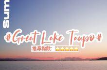 陶波湖(Lake Taupo):新西兰最大的湖泊。位于北岛中部火山高原上。湖四周多地热温泉,或作疗