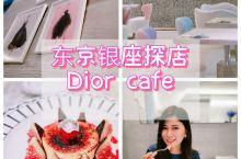 东京银座的网红咖啡厅~Dior咖啡厅  推荐理由: 迪奥的咖啡店,自然是要去品尝一番。环境,味道是否