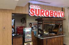 泗水有好多当地特色美食,如果时间较短,可以在tunjungan plaza里找这家selera au